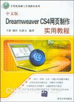 中文版Dreamweaver CS4网页制作实用教程