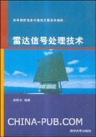 雷达信号处理技术