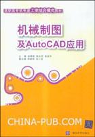 机械制图及AutoCAD应用