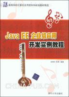 Java EE企业级应用开发实例教程