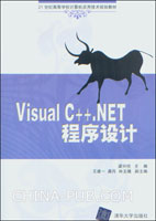 Visual C++.NET程序设计