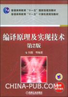 编译原理及实现技术(第2版)
