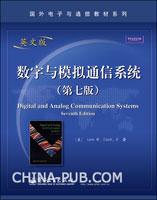 数字与模拟通信系统(第七版)(英文影印版)