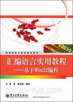 汇编语言实用教程--基于Win32编程