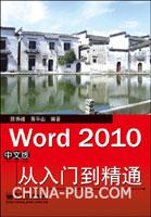 (特价书)Word 2010中文版从入门到精通