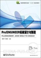 (特价书)Pro/ENGINEER机械设计与制造