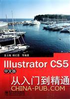 (特价书)Illustrator CS5从入门到精通
