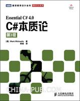 C#本质论(第3版)(全新升级版,涵盖C# 4.0)