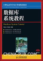数据库系统教程