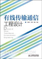 有线传输通信工程设计