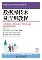 数据库技术及应用教程