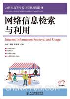 网络信息检索与利用