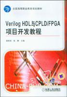 Verilog HDL与CPLD/FPGA项目开发教程