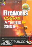 Fireworks CS5中文版入门与提高实例教程