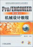 Pro/ENGINEER野火版5.0机械设计教程