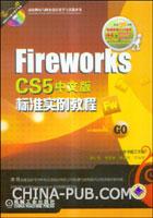 Fireworks CS5中文版标准实例教程