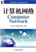 (特价书)计算机网络
