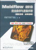 Moldflow 2010完全自学与速查手册:模流分析.成本控制