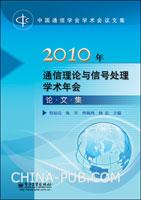 2010年通信理论与信号处理学术年会论文集