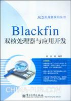 Blackfin双核处理器与应用开发