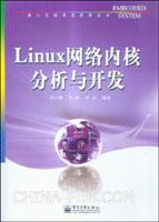 (特价书)Linux网络内核分析与开发