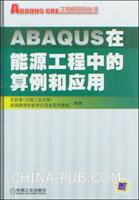ABAQUS在能源工程中的算例与应用