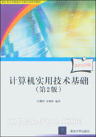 计算机实用技术基础(第2版)(2010版)