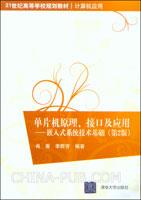 单片机原理、接口及应用--嵌入式系统技术基础(第2版)