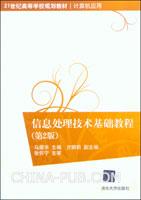 信息处理技术基础教程(第2版)