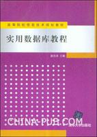 实用数据库教程
