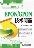 EPON/GPON技术问答