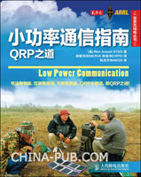 小功率通信指南:QRP之道
