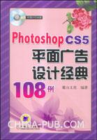 Photoshop CS5平面广告设计经典108例