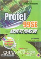 Protel 99SE标准实例教程