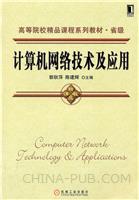 (特价书)计算机网络技术及应用