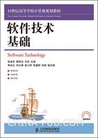 软件技术基础