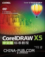 CorelDRAW X5中文版标准教程
