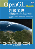 (特价书)OpenGL超级宝典(第4版)