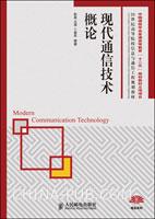 现代通信技术概论