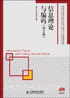 信息理论与编码(第2版)