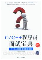C/C++程序员面试宝典