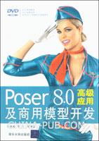 Poser 8.0高级应用及商用模型开发