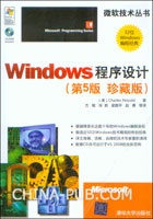 Windows程序设计(第5版.珍藏版)