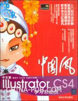 中国风--中文版Illustrator CS4学习总动员