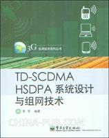 (特价书)TD-SCDMA HSDPA系统设计与组网技术