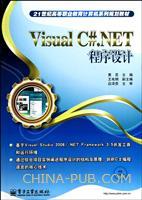 (特价书)Visual C#.NET 程序设计