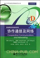 (特价书)协作通信及网络