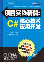 (特价书)项目实践精解:C#核心技术应用开发