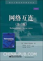 网络互连(第二版)