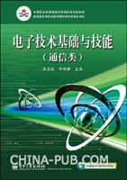 电子技术基础与技能(通信类)
